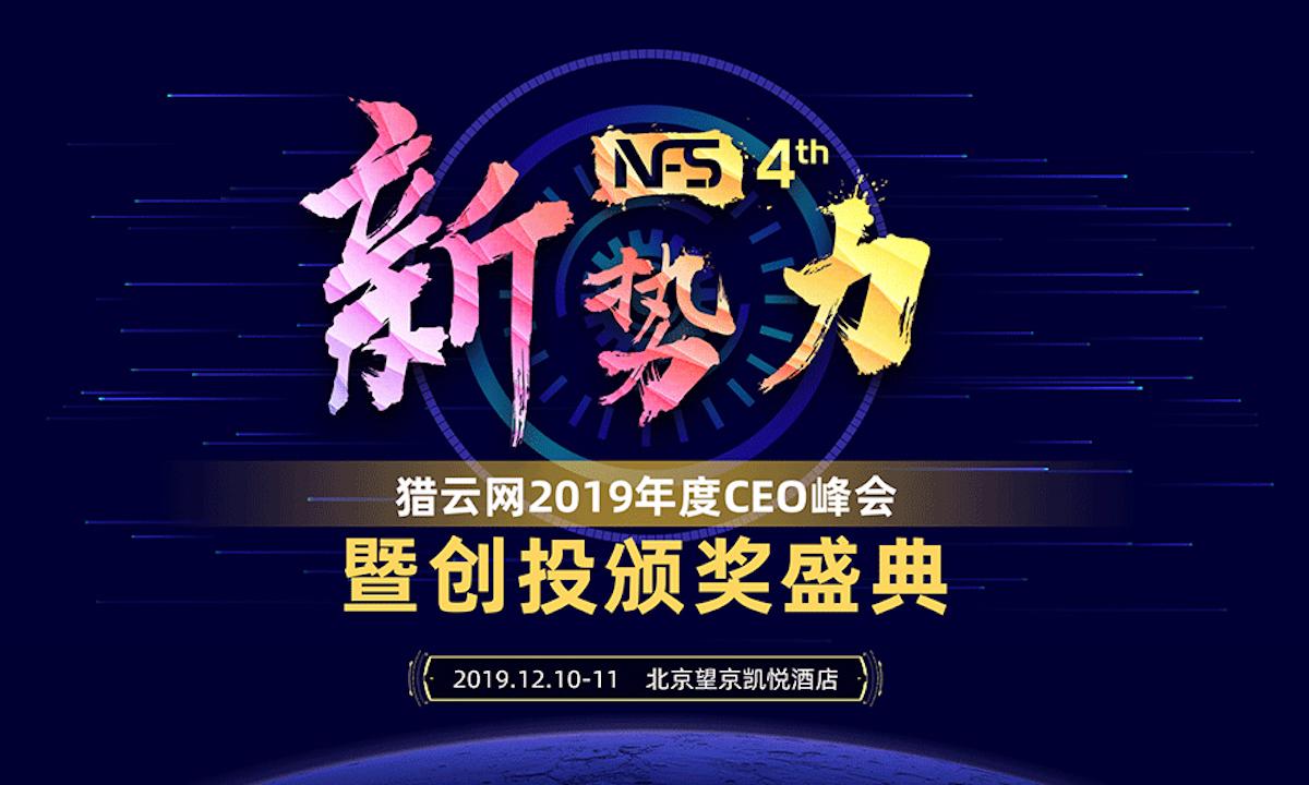 2019,与猎云网携手掘金创新经济新十年
