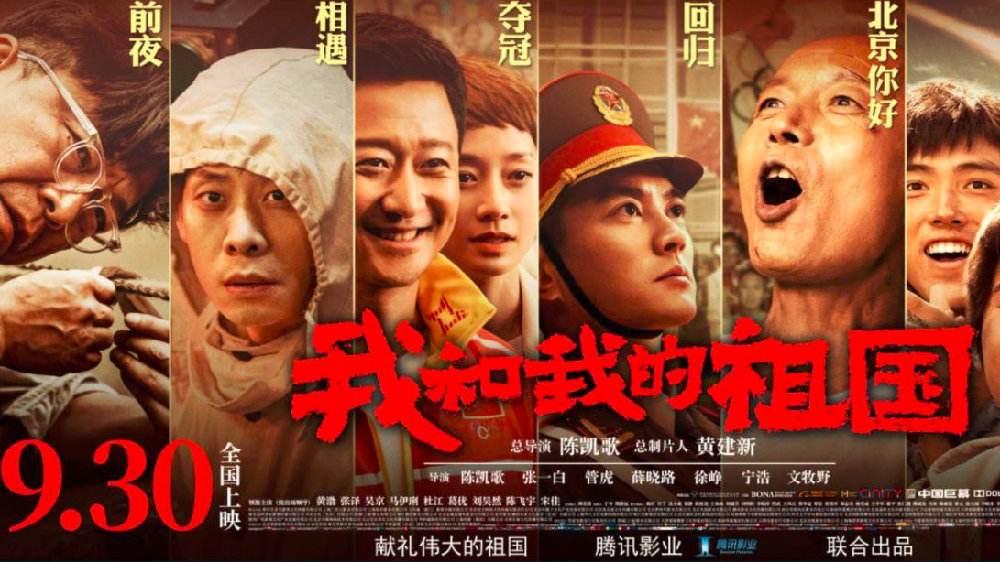 电影《我和我的祖国》举办海外十城首映礼,海外华人华侨同步庆祝新中国成立70周年