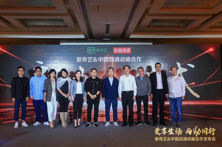 构建美好生活方式营销生态 爱奇艺&中国劲酒战略合作发布会在京举行