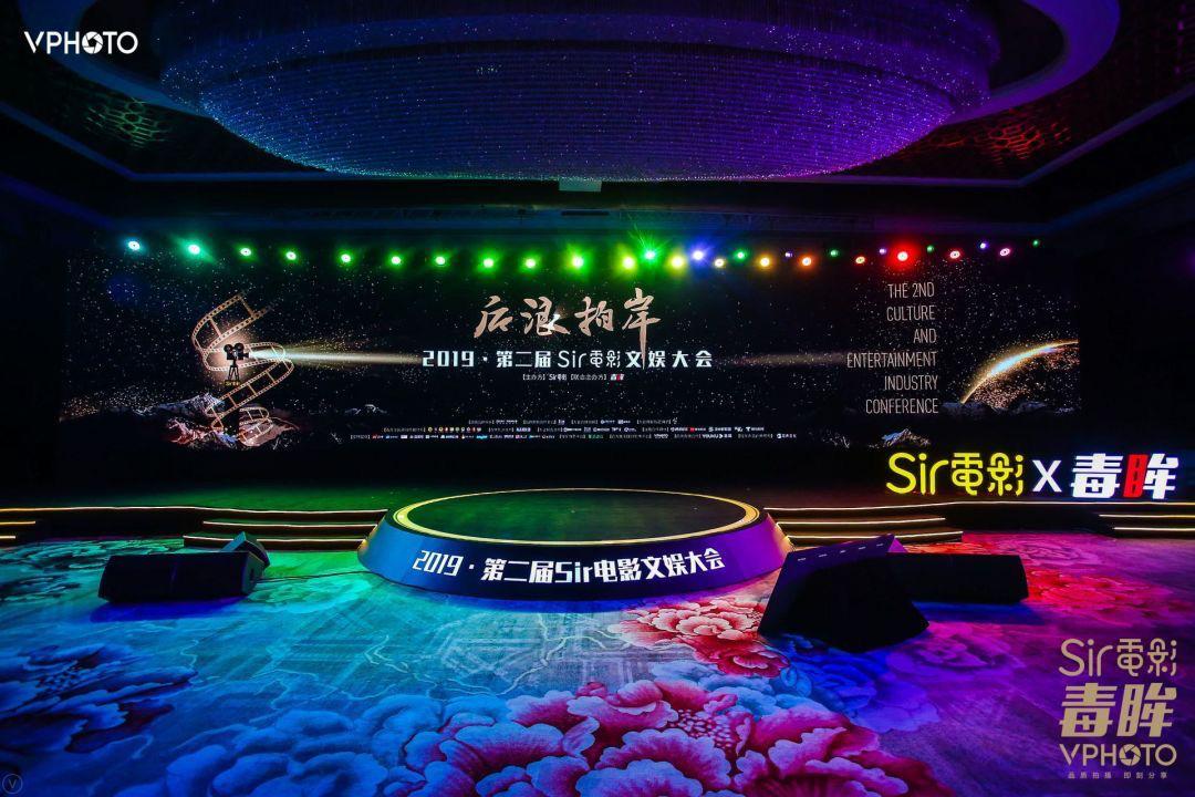 2019年内地总票房突破607亿,Sir电影举办第二届文娱大会拥抱变化