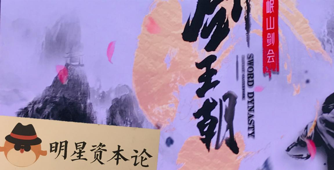 """爱奇艺《剑王朝》用""""侠仁大义""""讲述中国故事 以传统文化书写武侠精神"""