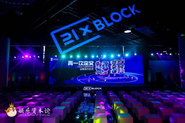 合生商业发布21区block 2.0 再一次定义好玩