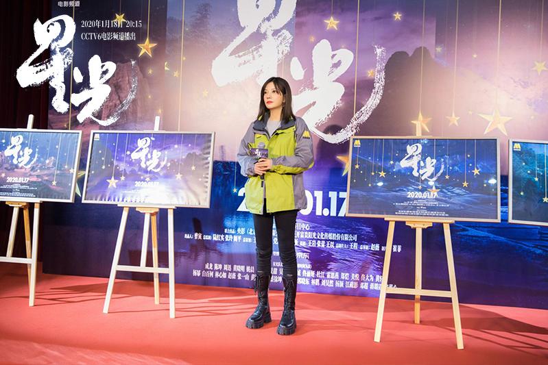 纪录电影《星光》1月18日CCTV-6首播 看片会好评如潮
