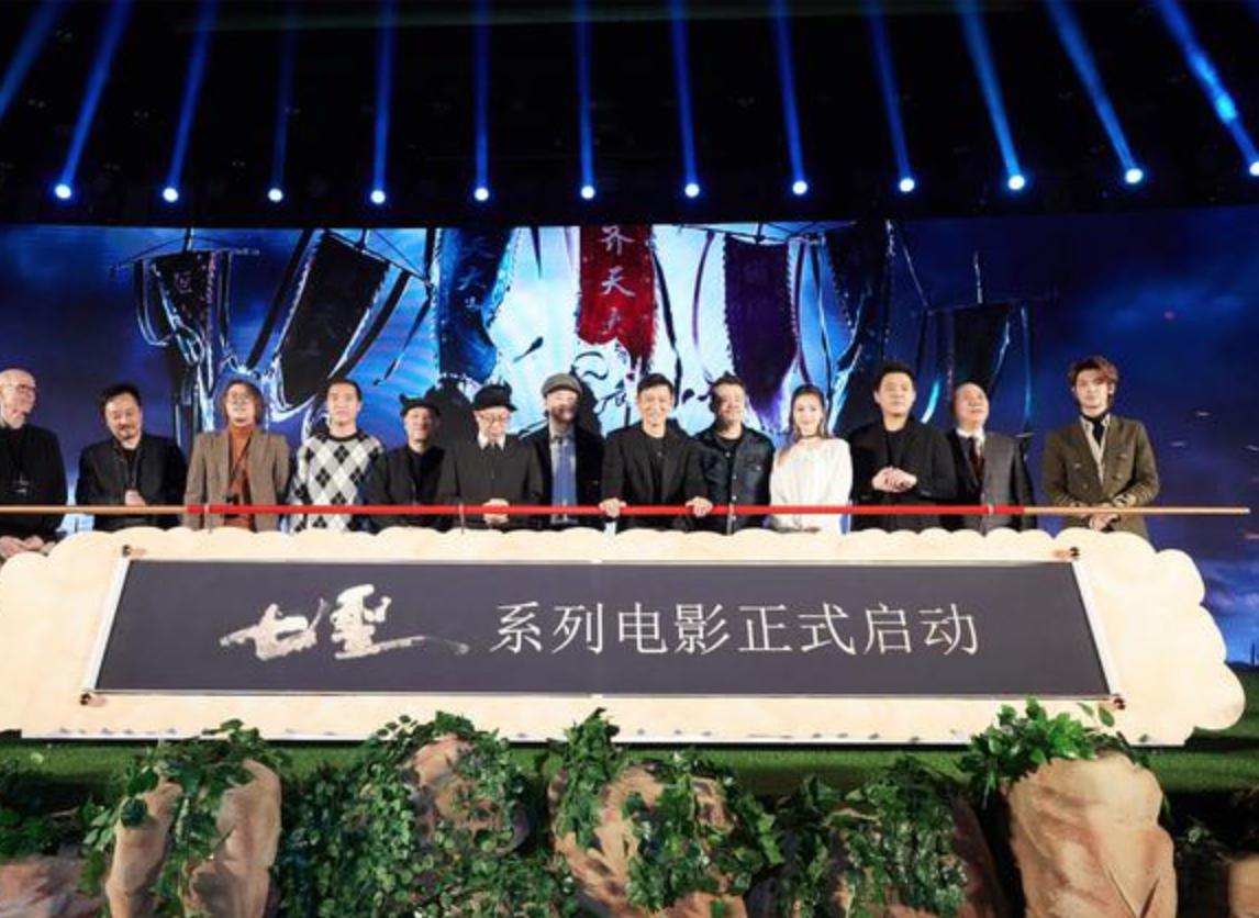 """刘德华首演""""东方超级英雄"""", 草场影业在京举行《七圣》发布会"""