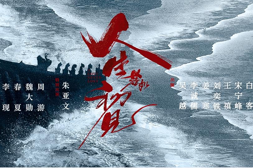 《人生若如初见》官宣阵容 李现春夏领衔演绎热血青年正能量
