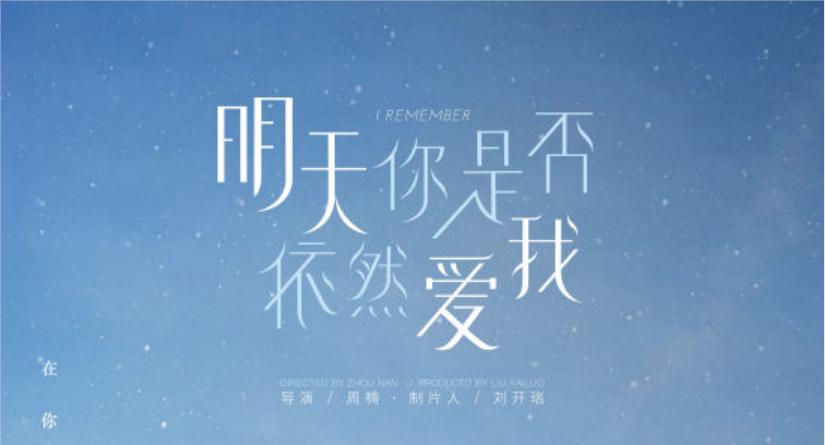 电影《明天你是否依然爱我》发布先导海报 Angelababy李鸿其首次合作上演倒计时爱情