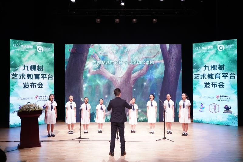 """九棵树艺术教育平台成立 华人梦想助推艺术""""后浪"""""""