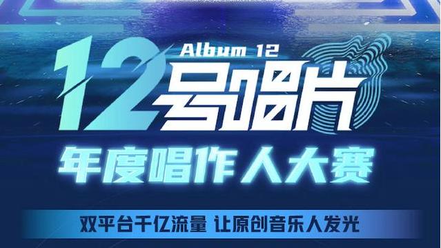 """快手与QQ音乐联合推出""""12号唱片""""年度唱作人大赛,全方位扶持音乐人成长"""