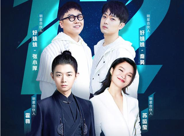 霍尊、好妹妹组合、苏运莹加盟,快手×QQ音乐「12号唱片」重新定义流行