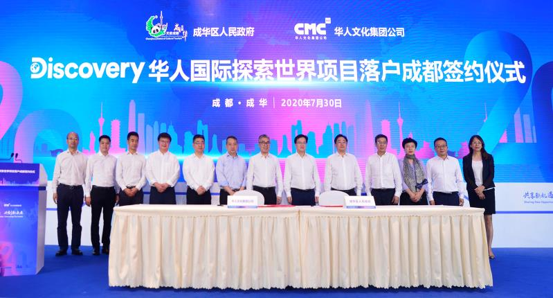 "CMC Inc.华人文化签约成都成华区 打造全球首个""Discovery华人国际探索世界"""