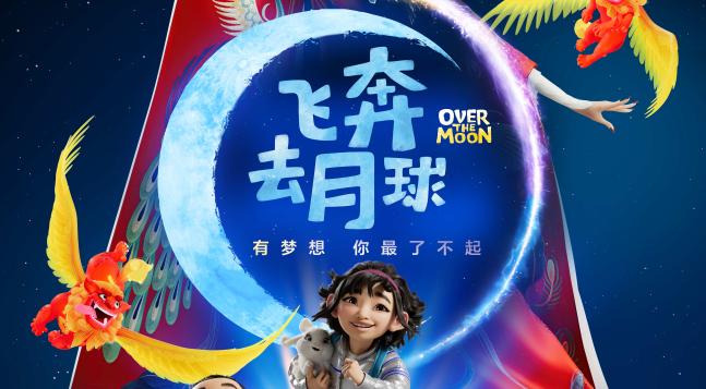 动画电影《飞奔去月球》国内定档1023 开启欢乐奔月合家欢