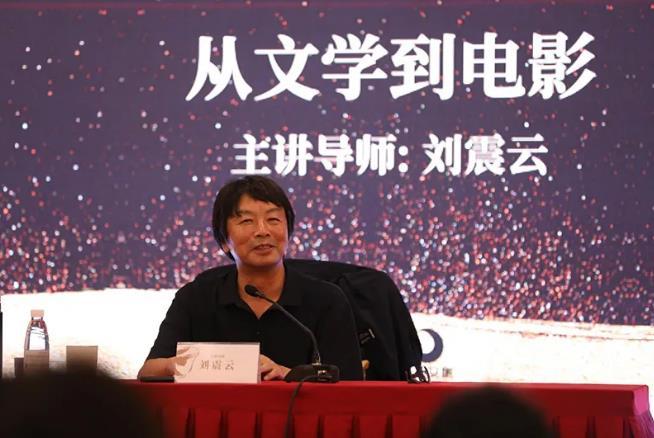关于文学和电影创作目的,刘震云这样说 | 2020大师之光青年编剧高级研习班