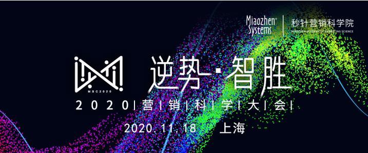 定了,11月18日,2020营销科学大会将在上海举办