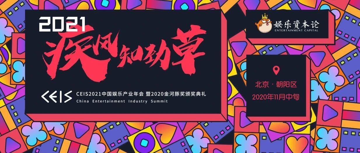 疾风知劲草 | 娱乐资本论CEIS2021中国娱乐产业年会定档11.26