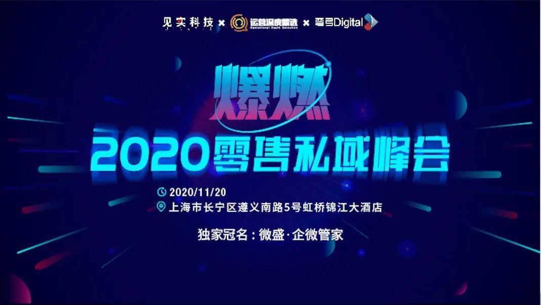 定了!18位嘉宾将带这11个私域打法,和大家20日上海深聊一整天