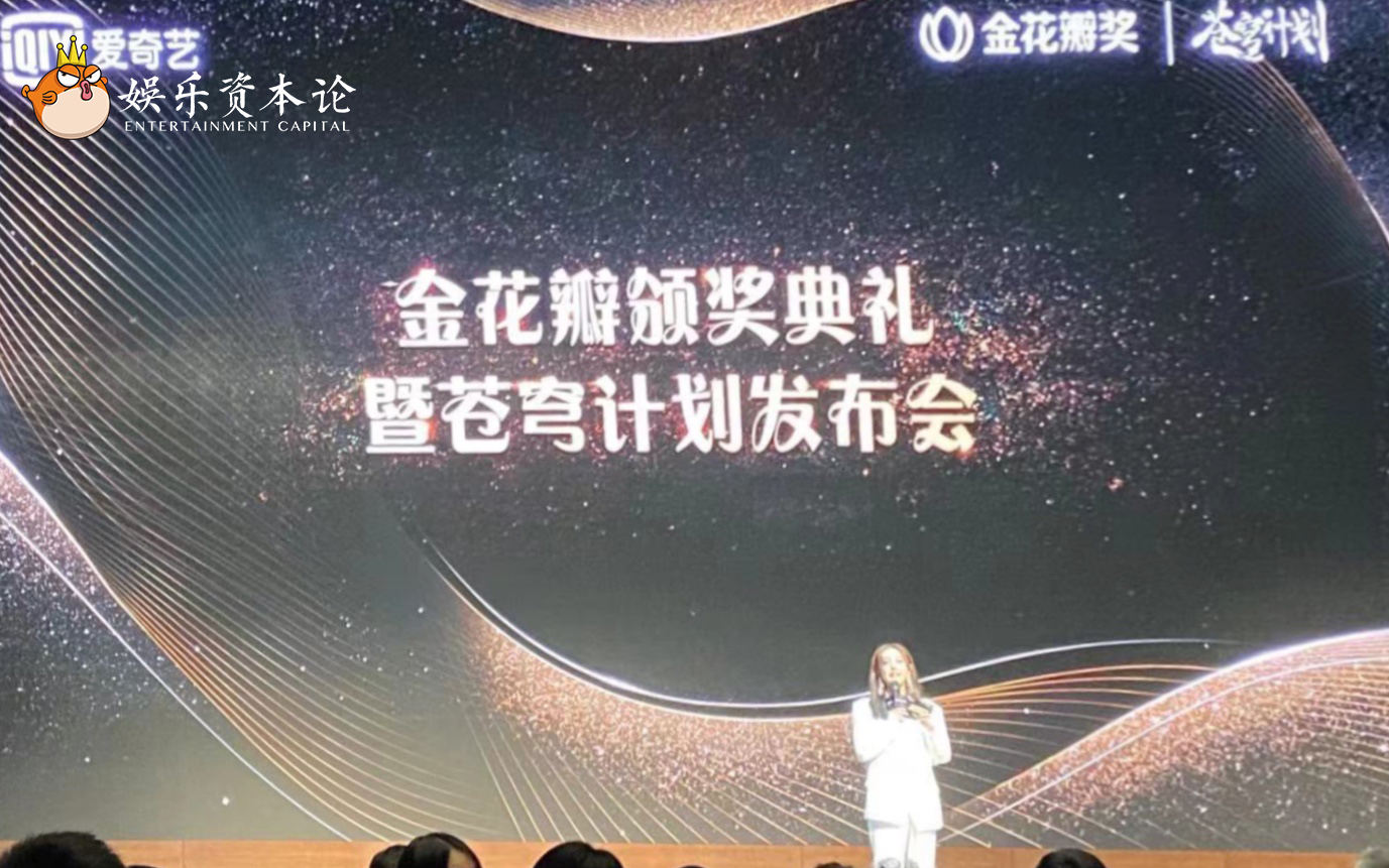 2020金花瓣奖获奖名单揭晓 爱奇艺动漫以IP为核心链接产业上下游