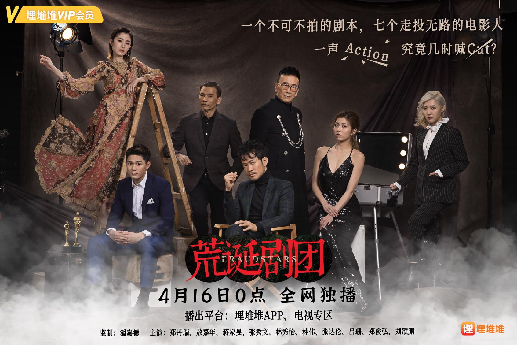 《荒诞剧团》点映会圆满收官,TVB另类新剧广受好评