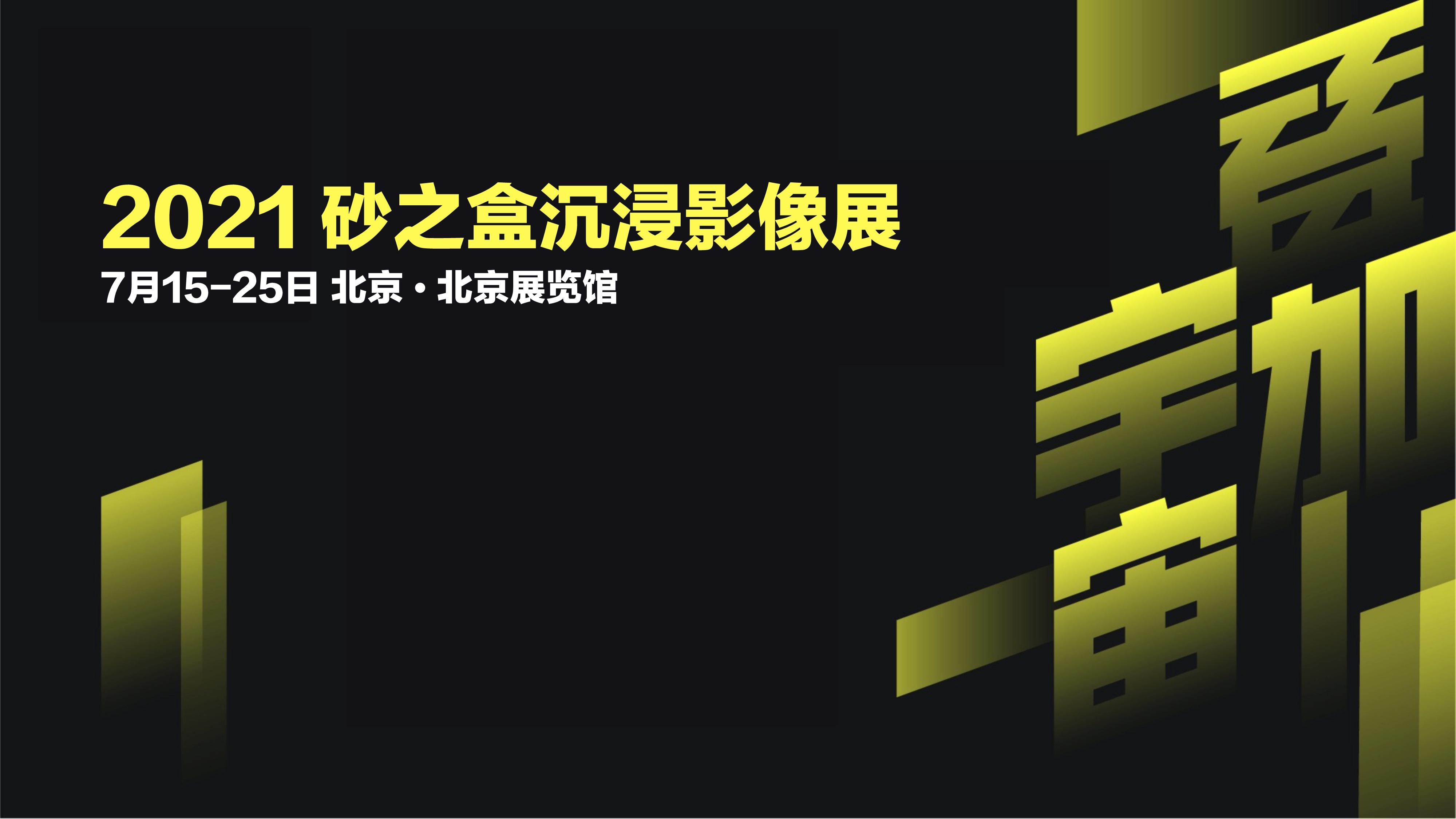 2021 砂之盒沉浸影像展于7月在北京展览馆召开