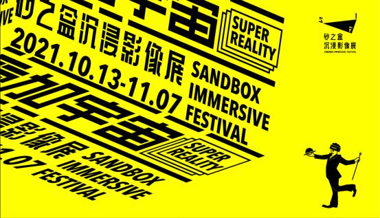SIF 2021|大千世界、叠加宇宙,海量VR/AR先锋作品展映来袭!