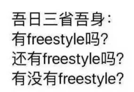 吾日三省吾身freestyle.png
